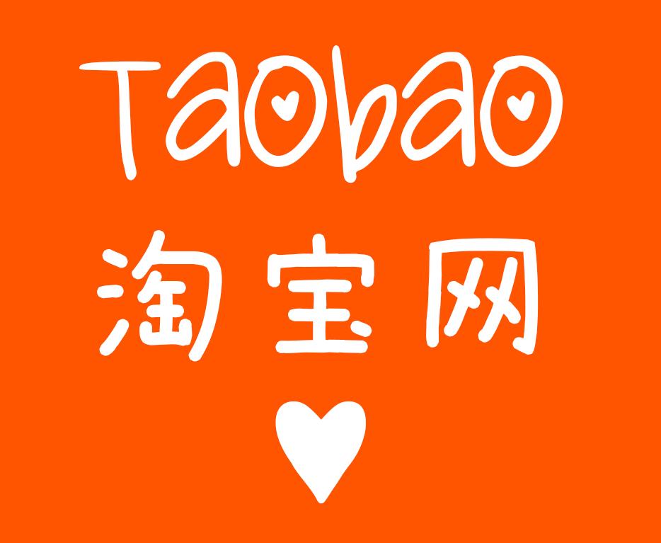 Картинка для таобао
